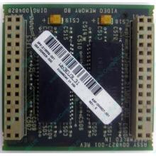 Видеопамять для Compaq Deskpro 2000 (SP# 213859-001 в Чите, DG# 004828-001 в Чите, ASSY 004827-001) - Чита