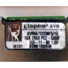 Серверная память 1024Mb (1Gb) DDR2 ECC FB Kingston PC2-5300F (Чита)